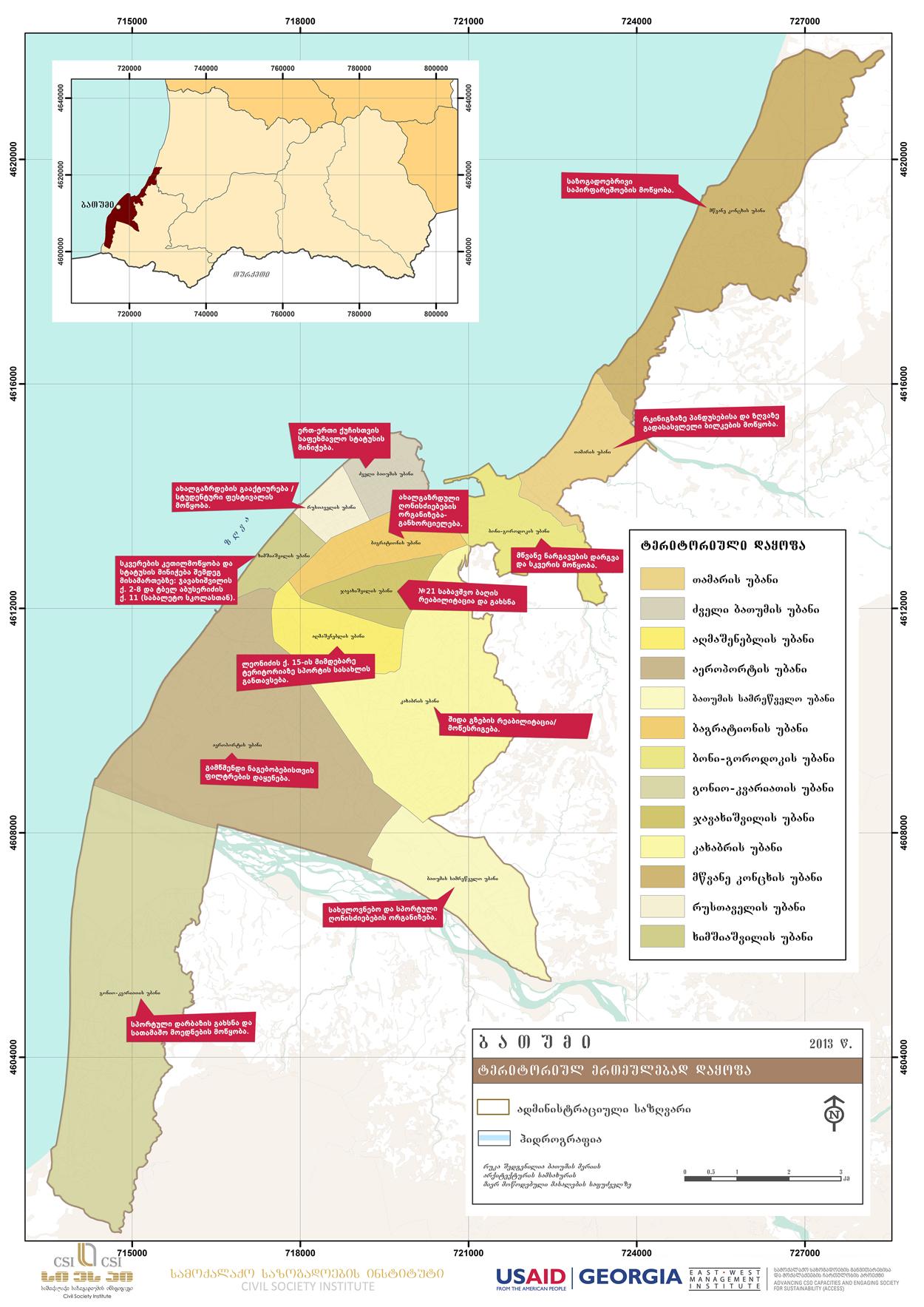 ინიციატივების რუკა